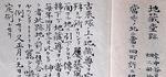 明治期の能満寺の記録