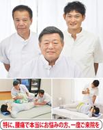腰痛専門の治療院