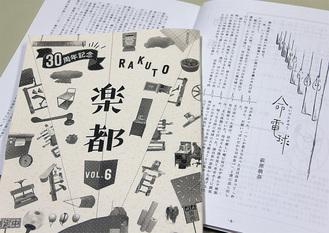 図書館にあるもので彩られた表紙。折り目を合わせると隠し文字も
