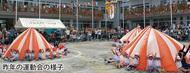 みのり幼稚園『秋の運動会』