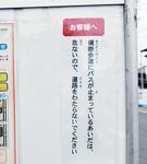 バス会社により注意喚起が掲示されている