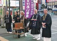 市仏教会が募金活動