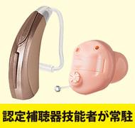 レンタル補聴器