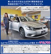 VWゴルフに月々1万円台で乗れる