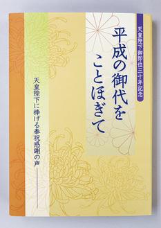 亀井さんのお祝いの言葉が収録された本。各界から270人を超える奉祝文が収載されている