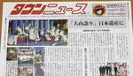 大山詣りの日本遺産認定を報じる本紙(2016年5月)