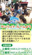 無料体験保育室と未就児教室のお知らせ