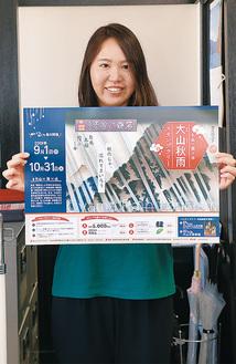 ポスターを手に、参加を呼びかける市観光協会の職員