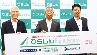 左から横浜信用金庫・大前茂理事長、石崎理事長、(株)ココペリ・近藤繁代表取締役