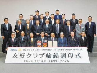 調印式に出席した両クラブのメンバーら(写真提供=伊勢原ロータリークラブ)