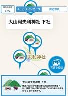 大山観光に新アプリ