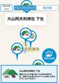 名所を紹介するアプリ画面