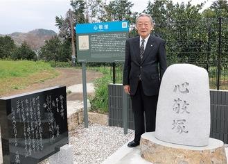 心敬塚顕彰碑の隣に立つ前田さん