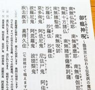 疫病祓うお経配布
