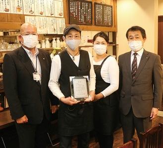 左から辻雅弘経済環境部長、店主の丸山貴さん、敦子さん、高橋宏昌商工会会長