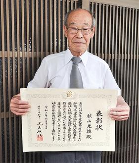 産業・経済分野で受賞した秋山光雄さん