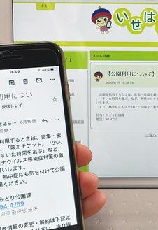 携帯電話とパソコンメールの配信画面