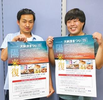 ポスターを持って来場を呼びかける、小沼さん(右)と小宮さん