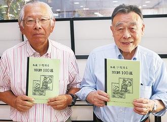 冊子を手にする三上さん(右)と蔦本さん