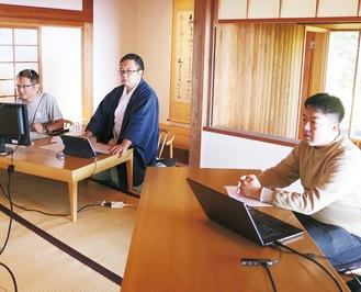 オンラインイベントに登壇した(左から)泉谷さん、目黒さん、濱口さん=大山阿夫利神社下社の茶寮石尊