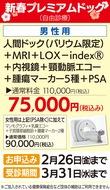 人間ドック+MRI+腫瘍マーカー5種に加え全7種の検査で7・5万円