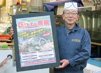 ポスターを持って来店を呼びかける田中さん