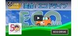 動画で学ぶ「実践!エコドライブ」を公開中