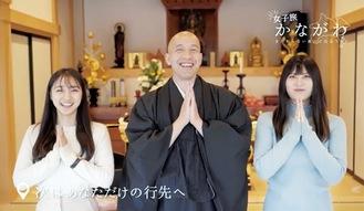 動画に出演する能満寺の松本隆行住職(中央)