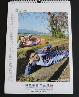 伊勢原JCが作成したカレンダー。5月は「鯉のぼり」をまとい、中村理事長と青木孝幸特別議長が登場