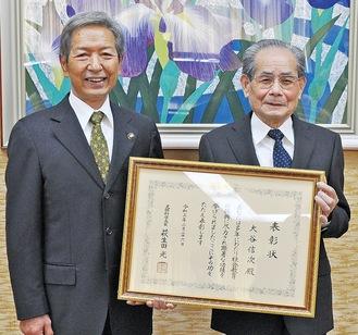表彰状を授与された大谷さん(右)