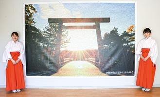 伊勢原大神宮の神楽殿・神宮遥拝所に設置されたモザイクアート
