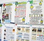 同社のSDGsの取り組みを周知する広報紙