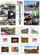 市制50周年で切手作成