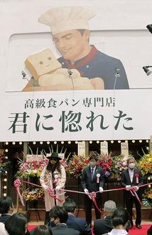 店舗前でテープカットのセレモニーを行う、大泉代表取締役(中央)と岸本氏(左)、高山市長
