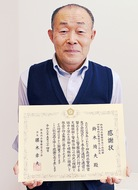 鈴木靖夫会長が栄誉