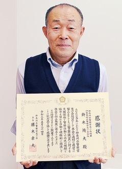 感謝状を手にする鈴木会長