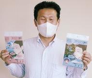 マスクの製造販売開始