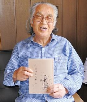 自身の本を手にする澤村さん