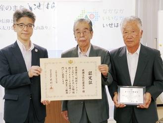 見坂企画部長(左)から認定証を受け取る足立会長(中央)と柴副会長=伊勢原市役所