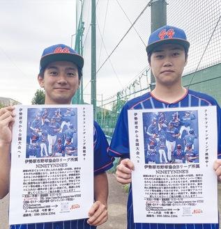 クラファンのポスターを持って協力を呼びかける選手。佐塚太一さん(左・伊勢原中出身)と、山口良太さん(山王中出身)
