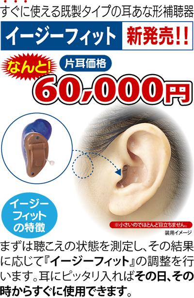 『補聴器の日フェア』好評開催