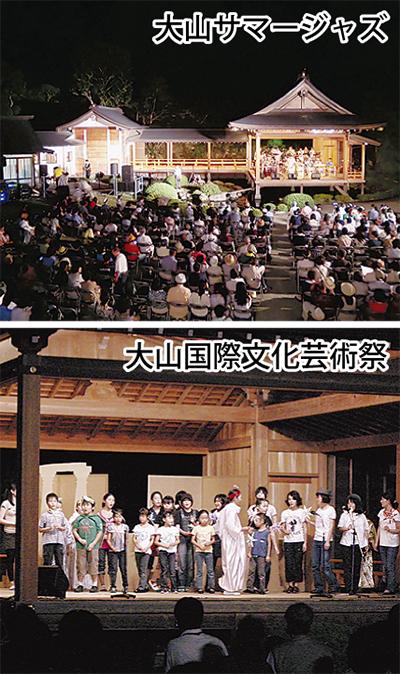 大山で芸術と音楽の祭典