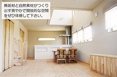 天然木でつくる自然素材の家 完成