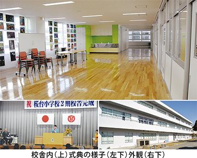 桜台小の新校舎が完成