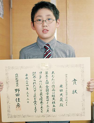 米田君が内閣総理大臣賞