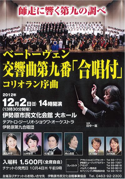 「第九」コンサート