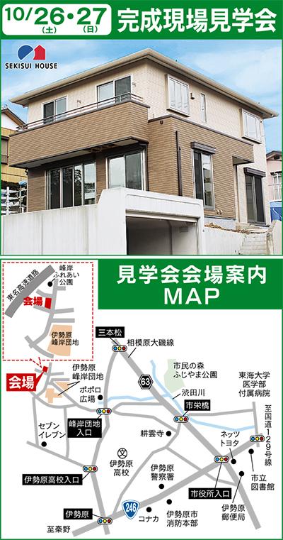 「快適にゆったり住める」二世帯住宅を公開