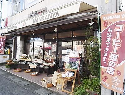コーヒー好き南蛮屋伊勢原店に集まれ!!