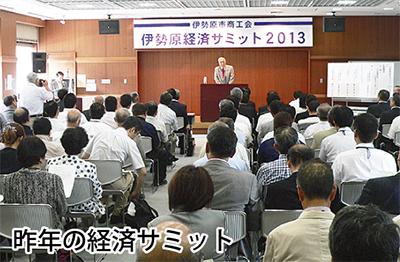 第二回経済サミットを開催