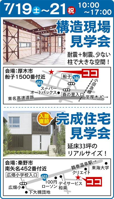建築中の建物構造と入居直前の完成住宅を3日間限定公開